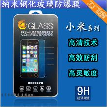 Tempered glass membrane Gionee series phone explosion-proof glass protection film manufacturers spot wholesale