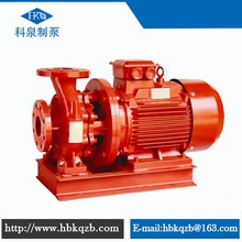 Single stage electric water pumps, centrifugal fire fighting water pumps prices