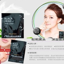 PILATEN Deep Cleansing purifying peel off the Black head acne treatment,black mud face/Nose mask facial mask