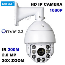New 2015 Ambarella 2.0MP 1080P 20x optical ir dome ptz ip cctv camera