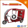 roof style electric three wheel motorcycle for passenger with CE certificate