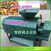 factory price walnut peeling equipment/fresh walnut peeler 008615736766207