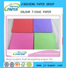M G color tissue paper for fruit wrapping paper
