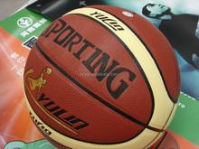 8 pannels Size 7 PVC leather laminated training basketball