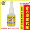 401 instant adhesive cyanoacrylate glue 20g BOND