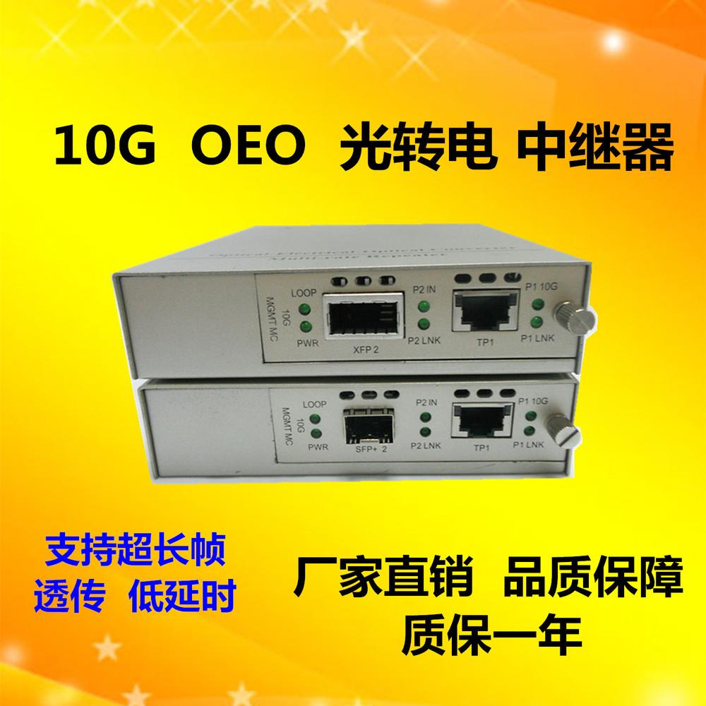 10g phương tiện truyền thông chuyển đổi 2 cổng sfp+ để XFP 10g oeo chuyển đổi transponder w/đầy đủ 3r hỗ trợ