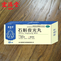 Cataract Relieving Shihu Yeguang Pill
