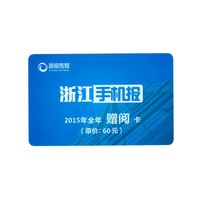 Clear Printed Plastic Newspaper Gift Card, Subscription Card, Barcode Card