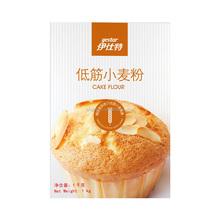 Yestar low gluten wheat flour for cake