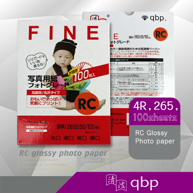 Manufacture A4 230g inkjet glossy photo paper