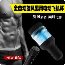 Factory price woderful masturbation cup for male sex toy shop for men long time sex tablets for men