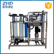 ZHP factory price ro water treatment plant automatic ro plant