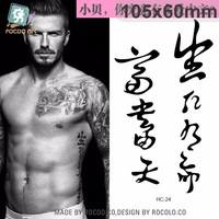 HC24/Chinese Character Temporary Tattoos Same with David Beckham