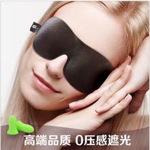 Fashion CE&FDA Approved Memory Foam Travel 3D Eye Mask/Sleep Mask/Eyeshade With Nose Pad and Elastics