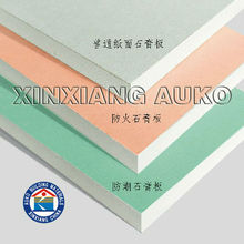 Paperbacked gypsum ceiling plasterboard /plaster board/Drywall Steel Furring Channel 2400*1220*8
