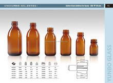 Oral liquid syrup pharmaceutical medical round amber glass bottle with lid