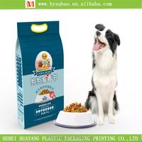 custom made heat seal plastic packaging bag for pet food/1kg 5kg 10kg pet food packaging bag