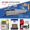 New Type Good Price Full Auto Paper Plastic Blister Packaging Machine for battery
