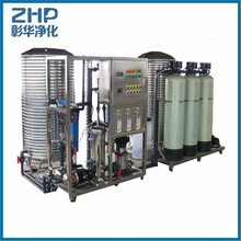 ZHP 2000LPH Automatic Industrial used ro system sale korea