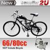Gas Bike Silver Engine Kit/80cc Engine Kit