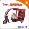 three wheel electric rickshaw tricycle for passengers