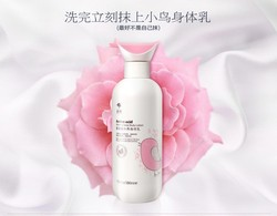 Natural flower extract Skin Whitening &Moisturizing body lotion