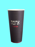 Custom Logo Printed Single Wall Coffee 16oz paper Cup