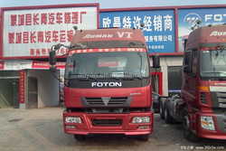 Hot Sale Low Price High quality Auman 6*4 TX Foton Tractor truck