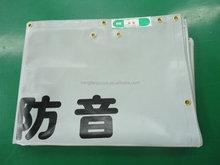 PVC laminated sound proof fabric Manufacturer