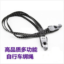 Mountain bike luggage rope / shelf tying / 3 0.68 m fixed strap bicycle accessories and equipment