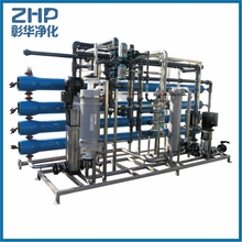 ZHP large capacity container drinking water ro system