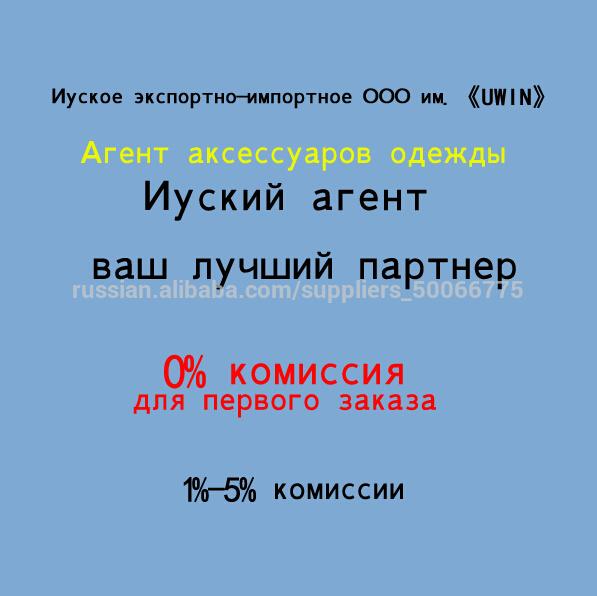 Агент аксессуаров одежды в Иу 1%-5% комиссии