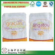 small food packaging,mcdonalds paper bag,bottom paper food bag