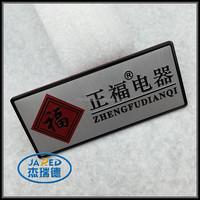 Factory outlets technique metal badge appliances label sticker