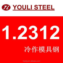 forged flat bar 1.2312/1.2312 steel plate