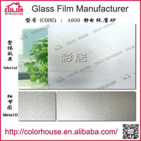 removable non glue self adhesive frosted static cling window film