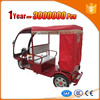 red electric tricycle pedal assisted three wheel electric rickshaw tricycle(cargo,passenger)