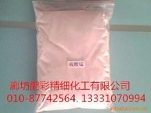 99.8% Manganese Sulfate Monohydrate (MnSO4*H2O)