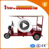 New design smart trike with great price