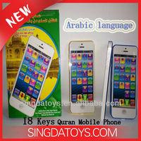 New Arabic language 18 keys mobile phone al quran