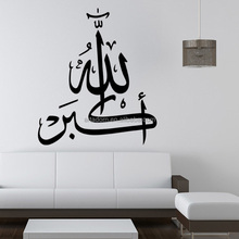 Persian Caligraphy Versioan Quotes Vinyl Wall Decal Art Graphic Sticker Islamic Arabic