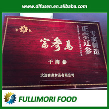 chinese price of dried sea cucumber