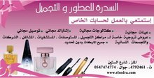 perfumes cosmatics accesoris