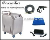 CE no boiler LPG mobile steam waterless car wash for sale/steam waterless car wash price