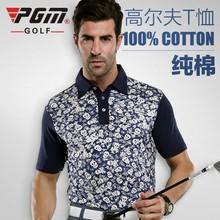 2015 PGM Customised Logo Men's Golf Apparel