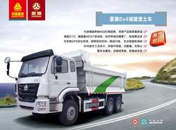 SINOTRUK HOHAN 6X4 Building muck truck