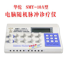 Hwato Computer random pulse acupuncture treatment instrument SMY-10A Nerve and Muscle Stimulator TENS 10 Channels Output CE