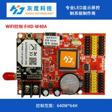 Huidu rgb led panel controller card hd-D3 2MByte to 8Mbyte memory 200 quantity of program