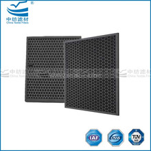 Honeycomb industrial activated carbon air filter