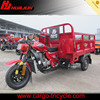 cargo tricycle/motor tricycle/ chinese three wheel motorcycle